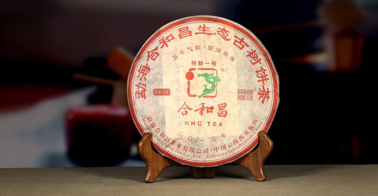 2013年[特制一号生茶]