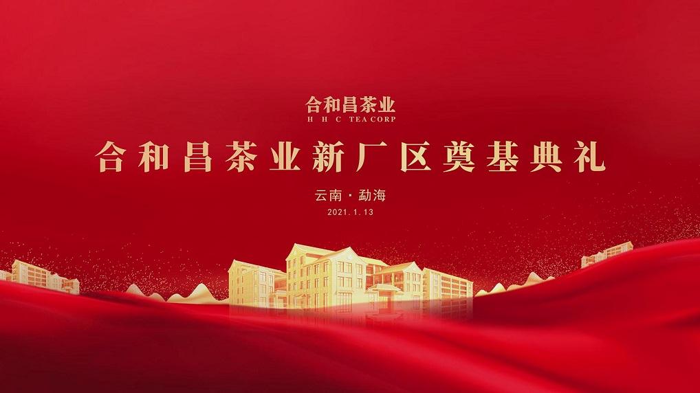 合和昌茶业新厂区奠基视频