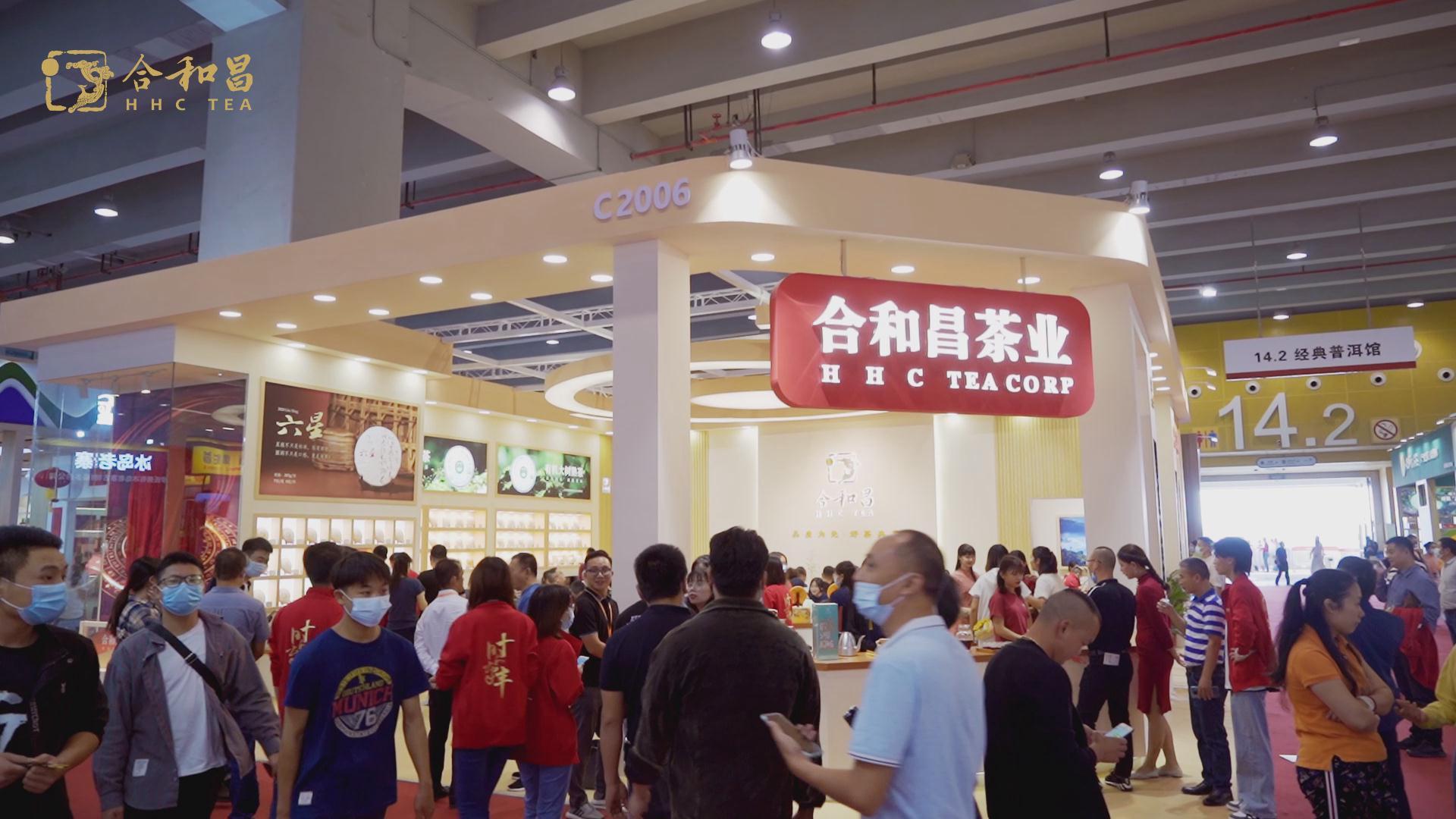 合和昌2020秋季茶博会