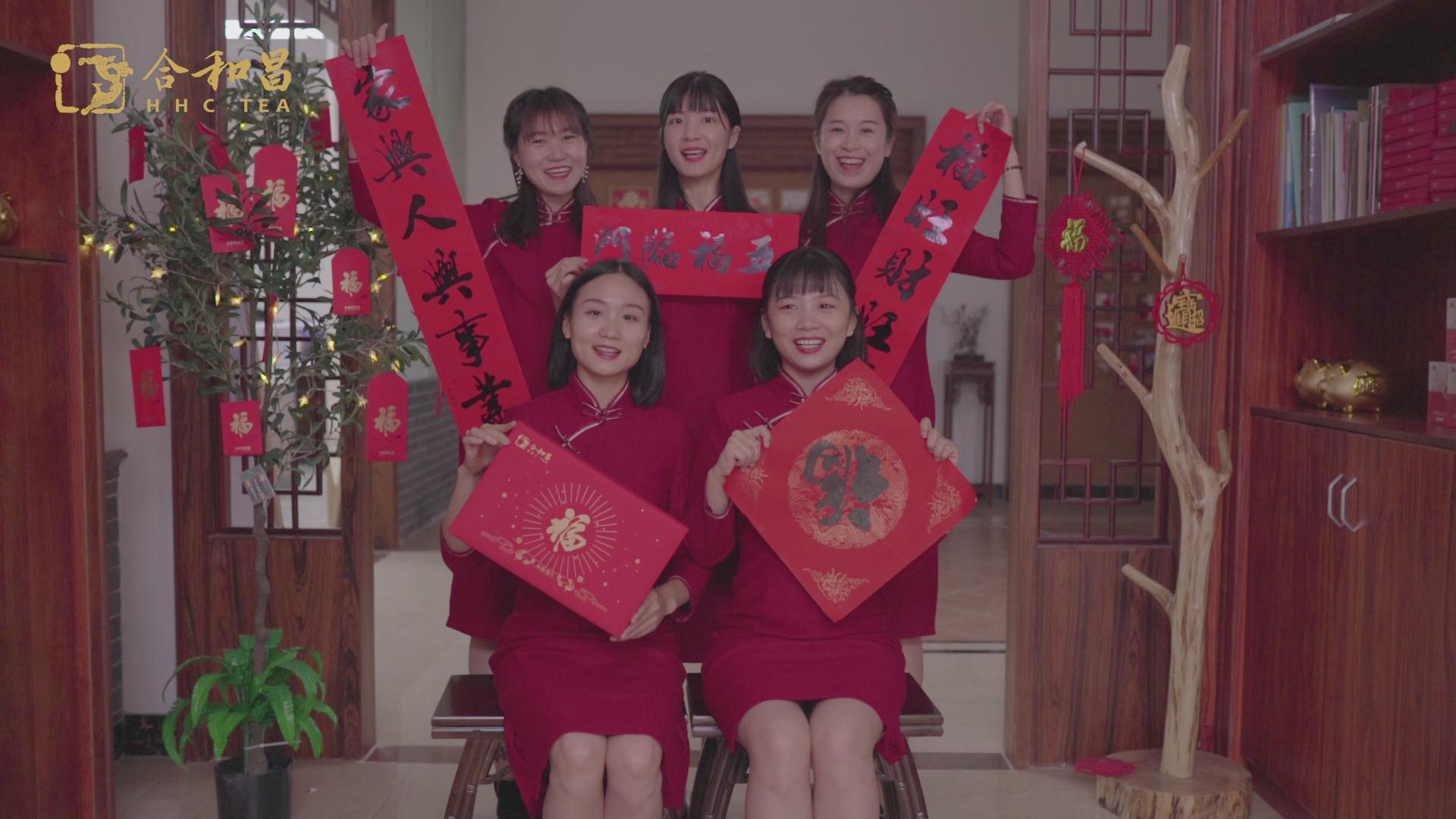 合和昌新春祝福