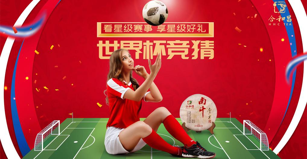 有奖|世界杯,一起Tea出精彩!
