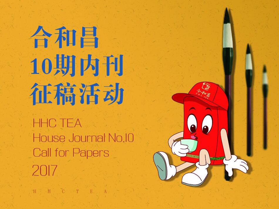 合和昌10期内刊征稿