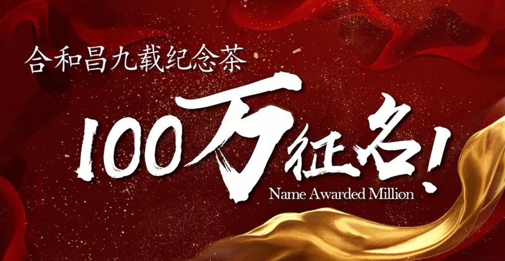合和昌九载纪念茶 100万征名!