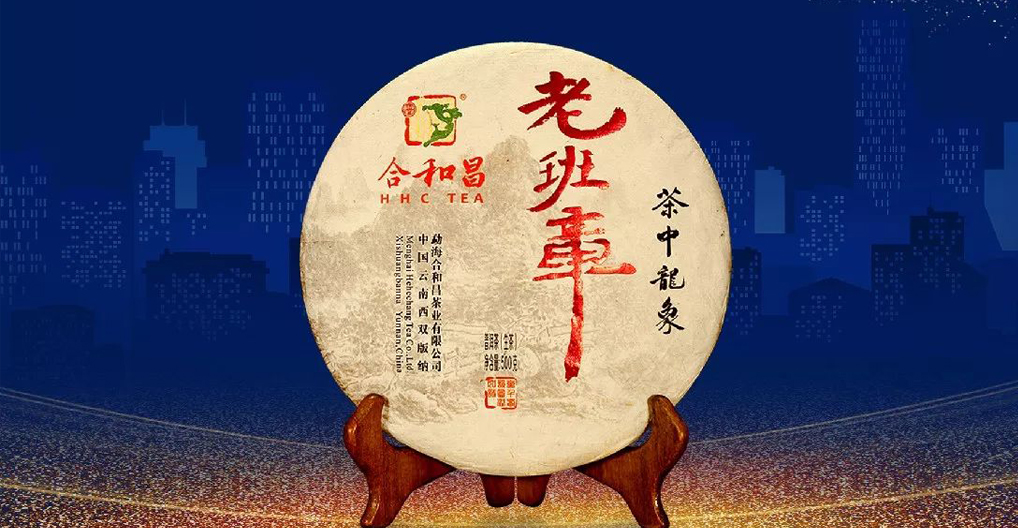 《老班章·茶中龙象》广告语征集