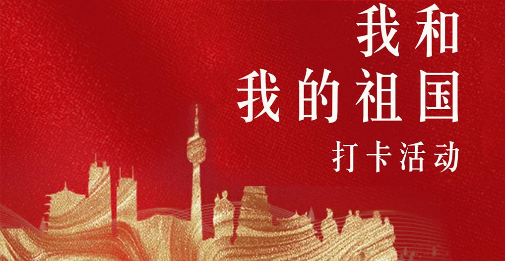国庆打卡活动丨我和我的祖国