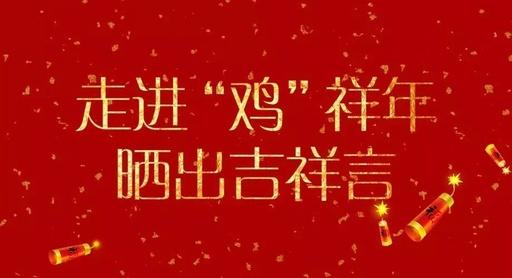 """新春有奖丨走进""""鸡""""祥年,晒出吉"""