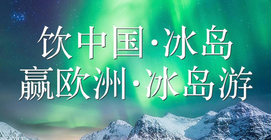 重磅福利丨饮中国·冰岛,赢欧洲·
