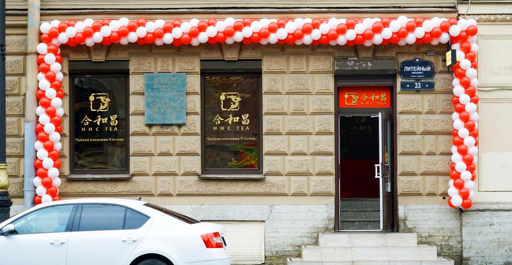 合和昌圣彼得堡体验店开业 中国