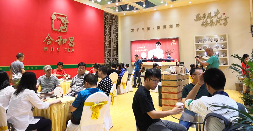 合和昌茶业亮相2018武汉茶博会