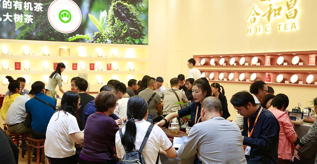 广州秋季茶博会成功举办 合和昌