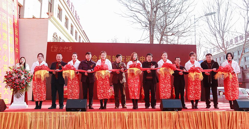 合和昌雄安运营中心隆重开业!