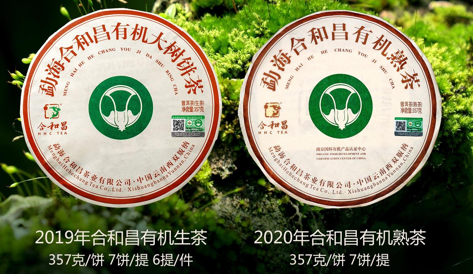 有机大树生茶、有机熟茶调价通知
