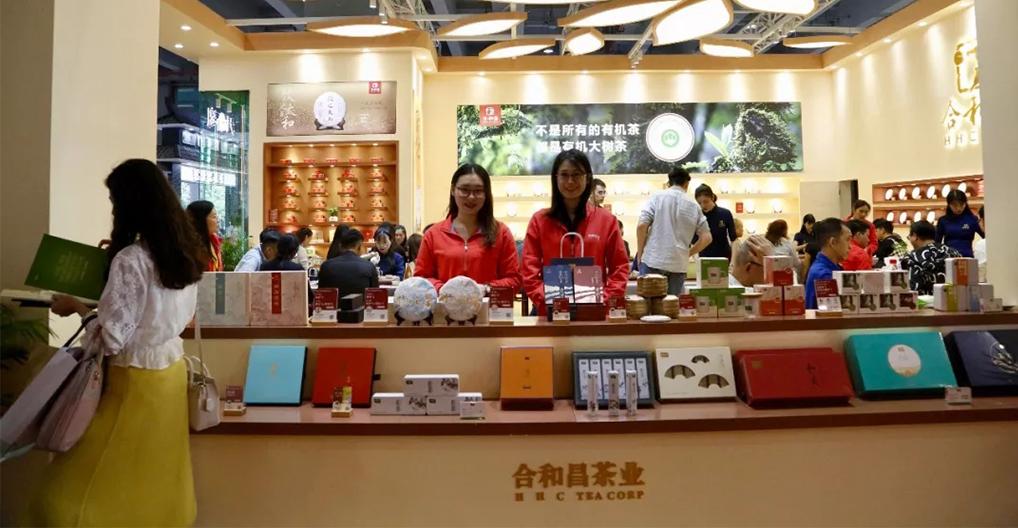 这次合和昌把有机带到了广州茶博