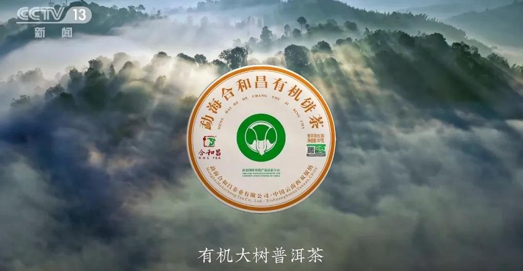 合和昌茶业全新广告强势登陆CCTV