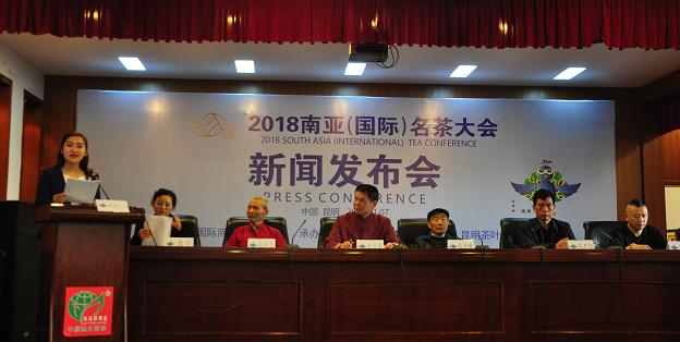 2018首届南亚(国际)名茶大会12月将