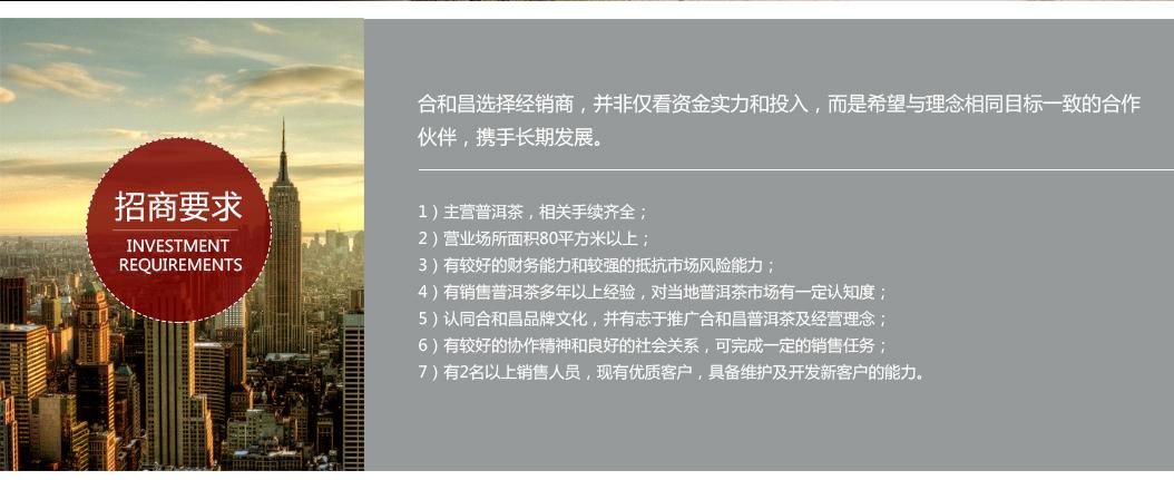 招商加盟(1)_02.jpg