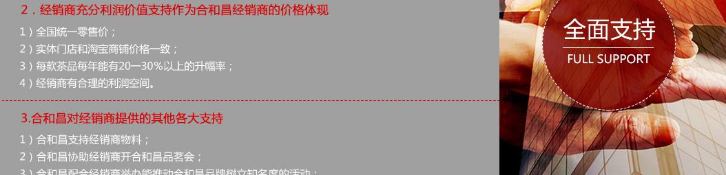 招商加盟(1)_04.jpg