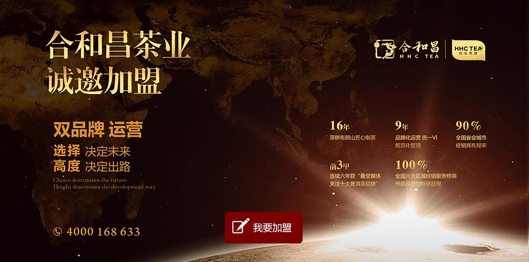 招商加盟(1)_01.jpg